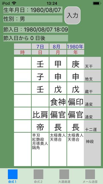 f:id:aoimotoki:20181005132732p:plain