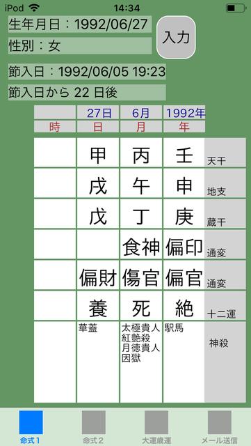 f:id:aoimotoki:20181006143747p:plain