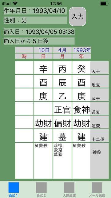 f:id:aoimotoki:20181008125909p:plain