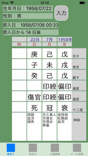 f:id:aoimotoki:20181012124240p:plain