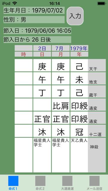 f:id:aoimotoki:20181013161629p:plain
