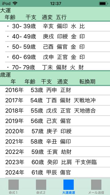 f:id:aoimotoki:20181016125516p:plain