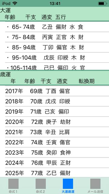 f:id:aoimotoki:20181020134327p:plain