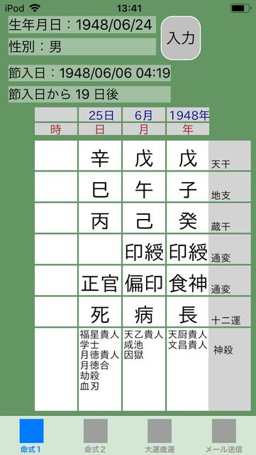 f:id:aoimotoki:20181020134332p:plain
