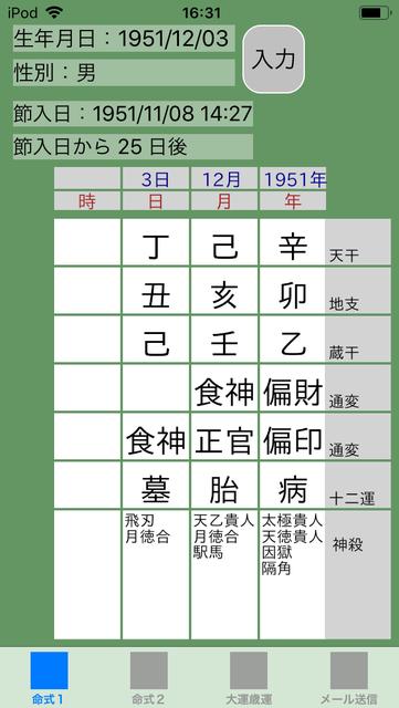 f:id:aoimotoki:20181020163356p:plain