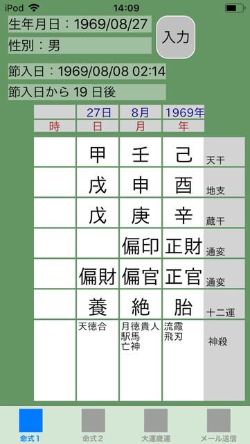 f:id:aoimotoki:20181023141932p:plain