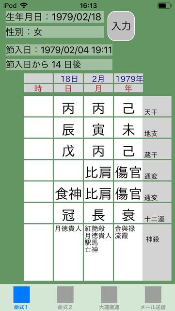 f:id:aoimotoki:20181026161800p:plain