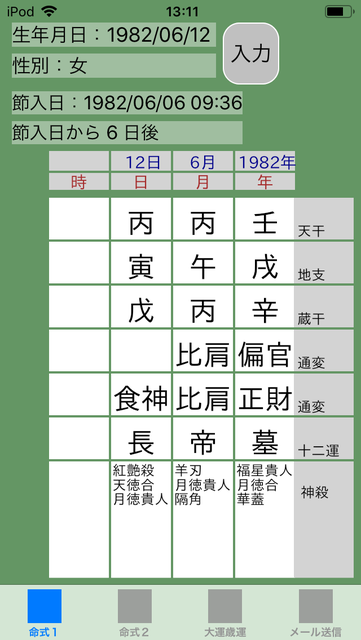 f:id:aoimotoki:20181027131446p:plain