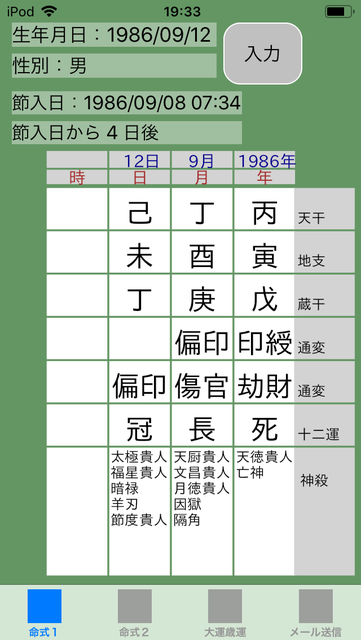 f:id:aoimotoki:20181029193750p:plain