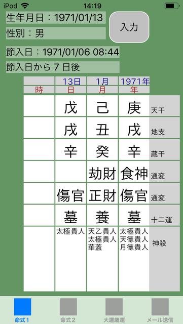 f:id:aoimotoki:20181102142344p:plain