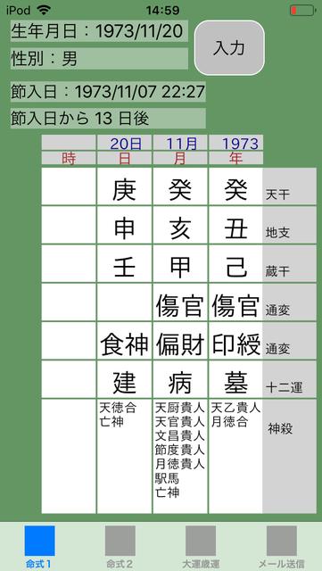 f:id:aoimotoki:20181104150213p:plain