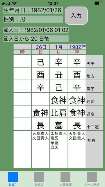 f:id:aoimotoki:20181105134008p:plain