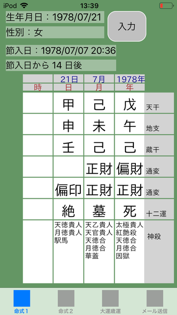 f:id:aoimotoki:20181106142044p:plain