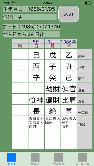 f:id:aoimotoki:20181108224445p:plain