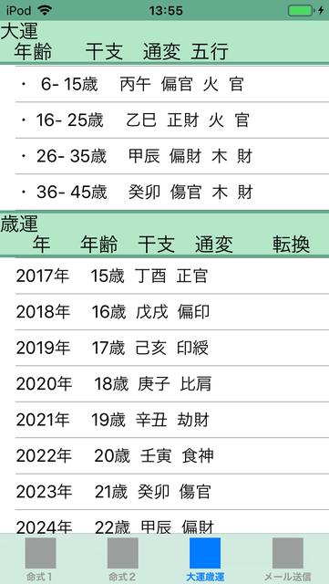 f:id:aoimotoki:20181111140209p:plain
