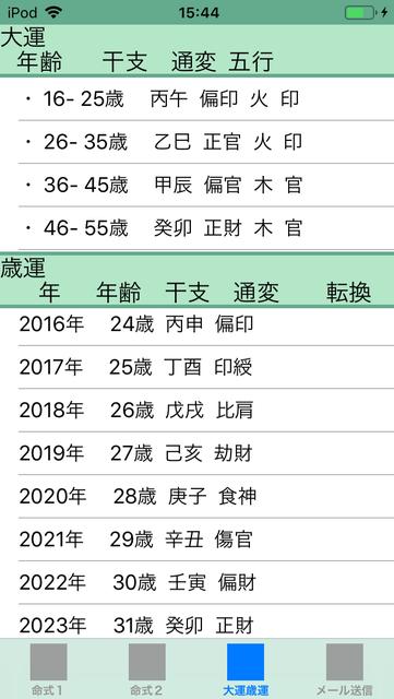 f:id:aoimotoki:20181113154539p:plain