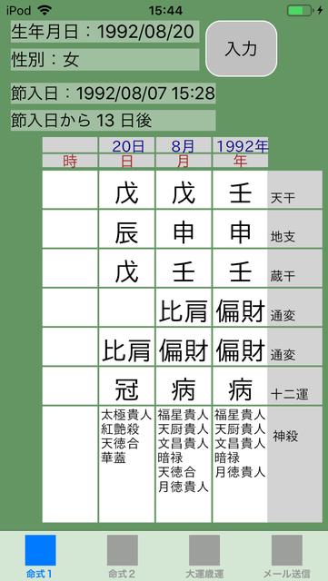 f:id:aoimotoki:20181113154542p:plain