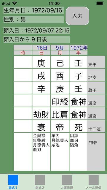 f:id:aoimotoki:20181119140255p:plain
