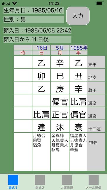 f:id:aoimotoki:20181120142712p:plain