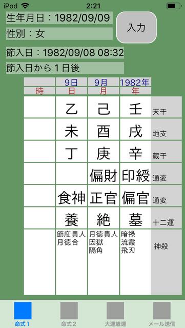 f:id:aoimotoki:20181123022918p:plain