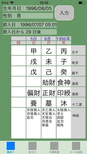 f:id:aoimotoki:20181127131437p:plain