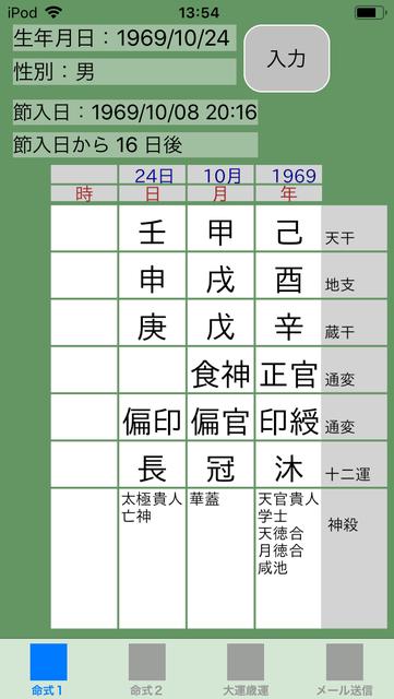 f:id:aoimotoki:20181129135846p:plain