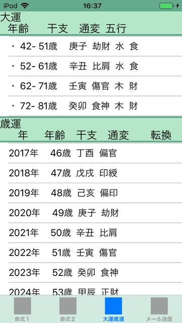 f:id:aoimotoki:20181130163922p:plain