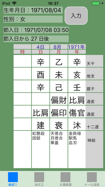 f:id:aoimotoki:20181130163925p:plain