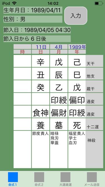 f:id:aoimotoki:20181201143240p:plain