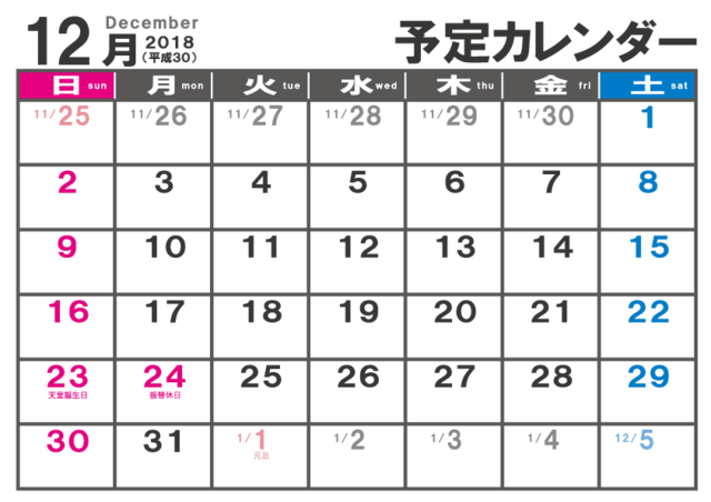 f:id:aoimotoki:20181202125216p:plain