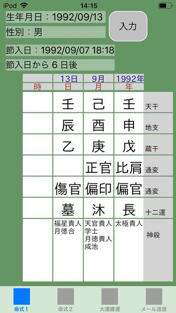 f:id:aoimotoki:20181203142205j:plain