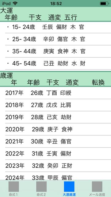 f:id:aoimotoki:20181206185826p:plain