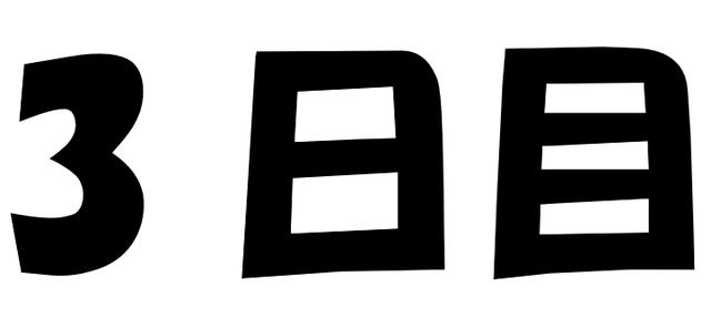 f:id:aoimotoki:20181210161426p:plain