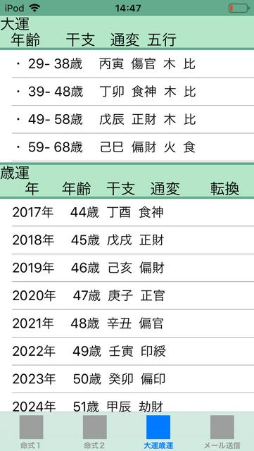 f:id:aoimotoki:20181212144853p:plain