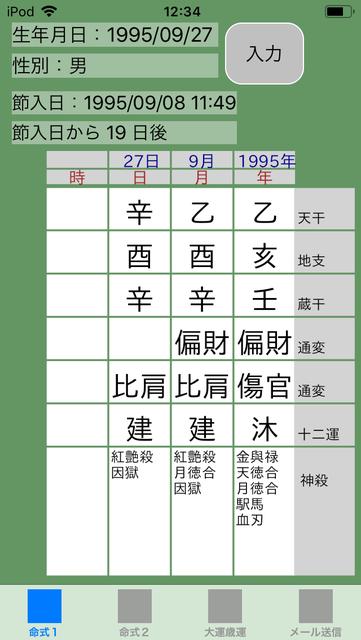 f:id:aoimotoki:20181215123908p:plain