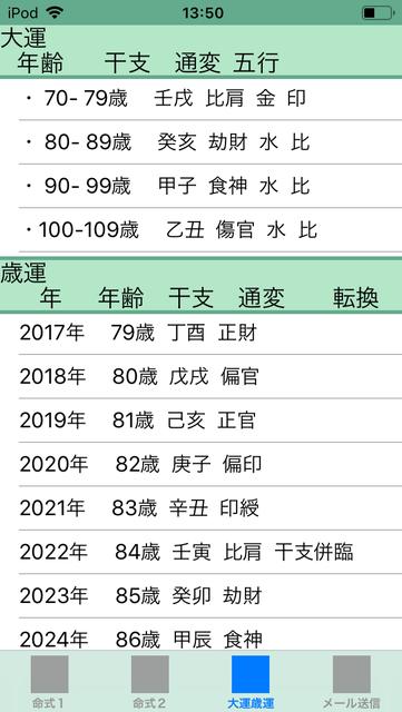 f:id:aoimotoki:20181215140039p:plain