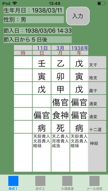 f:id:aoimotoki:20181215140042p:plain