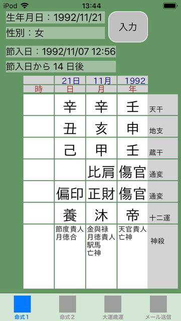 f:id:aoimotoki:20181216134649p:plain
