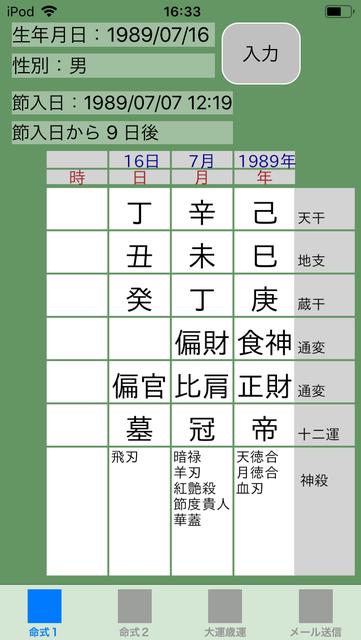 f:id:aoimotoki:20181217163840p:plain