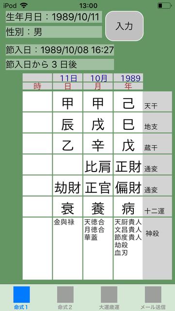 f:id:aoimotoki:20181219130236p:plain