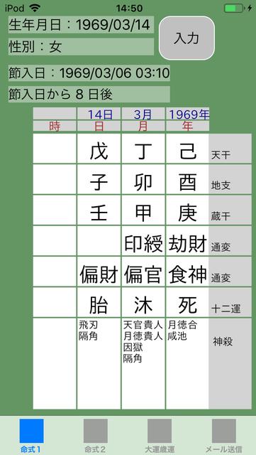 f:id:aoimotoki:20181220150751p:plain