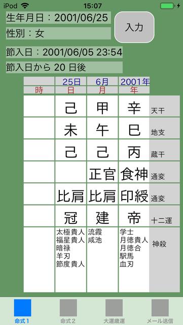 f:id:aoimotoki:20181222150915p:plain