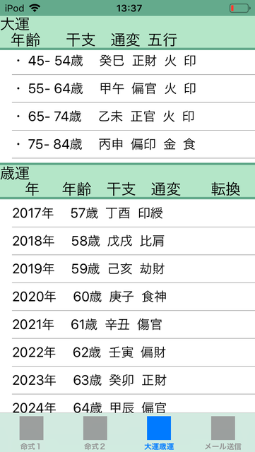 f:id:aoimotoki:20181223134352p:plain