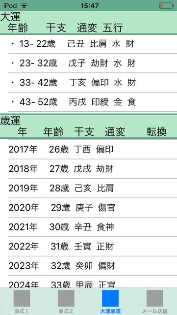 f:id:aoimotoki:20181226155143p:plain