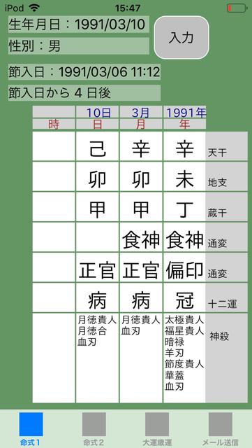 f:id:aoimotoki:20181226155147p:plain