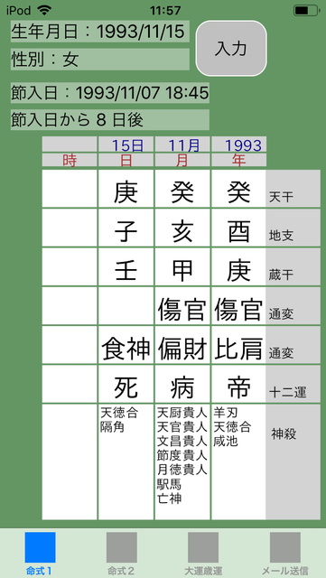 f:id:aoimotoki:20181230140149p:plain