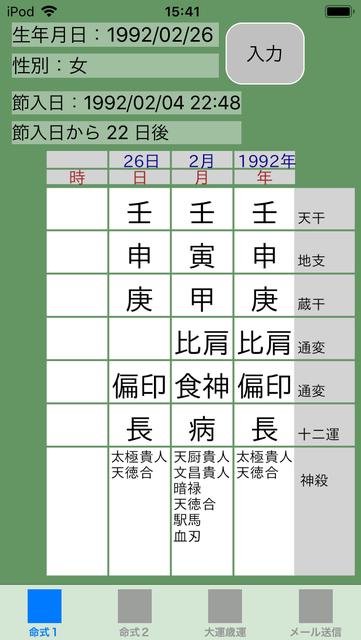 f:id:aoimotoki:20190101162536p:plain