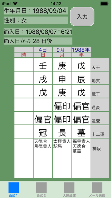 f:id:aoimotoki:20190104141523p:plain