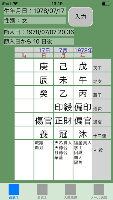 f:id:aoimotoki:20190106132103p:plain