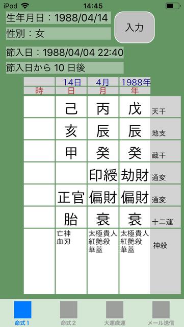 f:id:aoimotoki:20190107145954p:plain